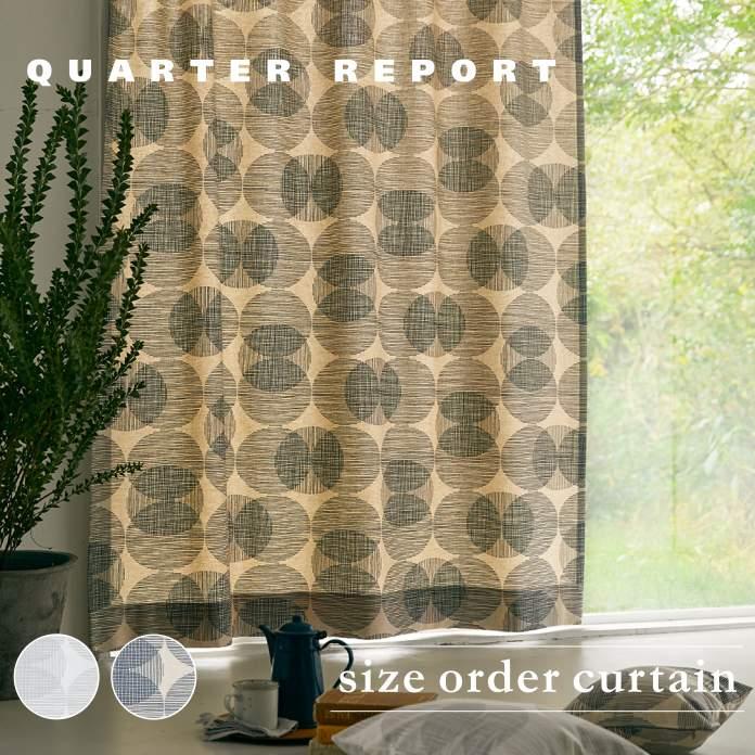 オーダーカーテン (綿麻) 北欧 日本製 【 ブラー 】【オーダー品の為、返品不可】