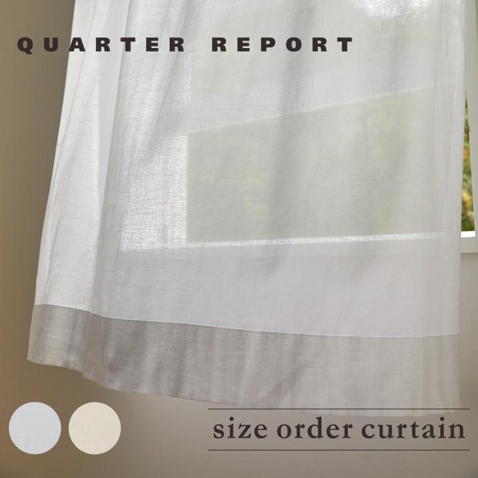 オーダーレースカーテン (綿100%) 無地 日本製 【 フォギー 】【オーダー品の為、返品不可】