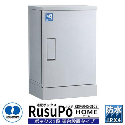 キャッシュレス5%還元対象 戸建住宅用宅配ボックス(お留守盤) KDP6045-50CS-JP 奥行500mm シルバー