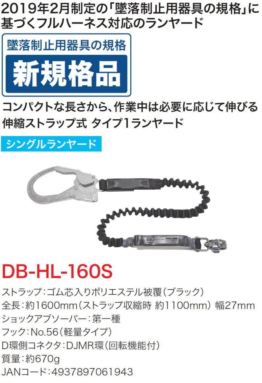 キャッシュレス5%還元対象 ジェフコム フルハーネス用ランヤード 伸縮ストラップ式タイプ1ランヤード シングルタイプ DB-HL-160S
