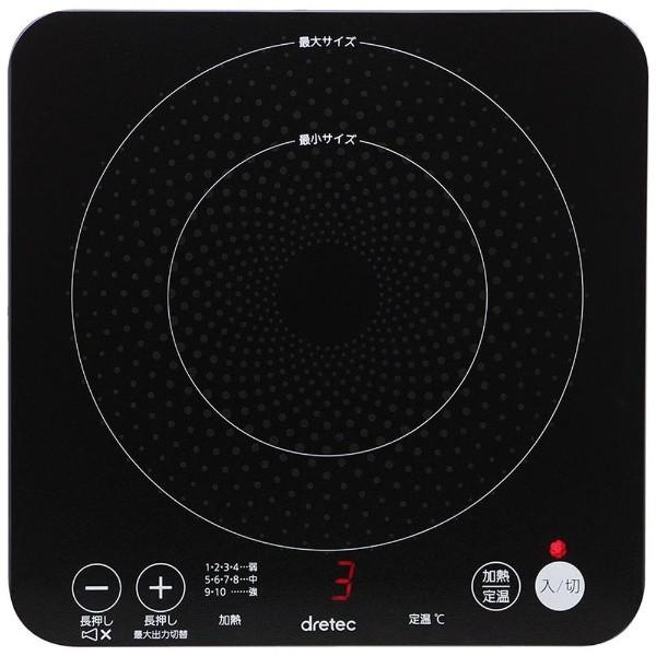 北海道 沖縄 お届け不可 ドリテック IHクッカー 電磁調理器 売買 BK 今ダケ送料無料 ピッコリーノ DI-217