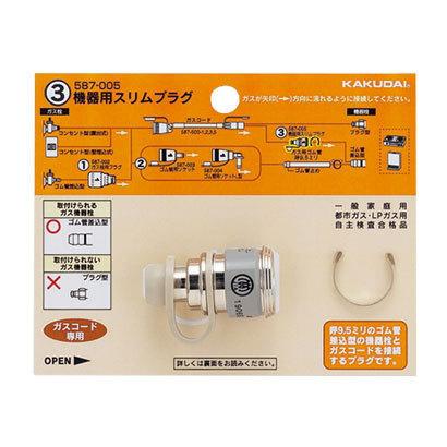 北海道 沖縄 安心の定価販売 お届け不可 587-005 機器用スリムプラグ カクダイ 激安格安割引情報満載
