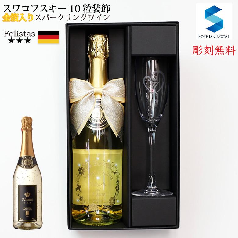 母の日 ワイン 名入れ フェリスタス セット fel-s-set-s10 グラス1脚 22カラット 金箔入り お酒 誕生日 結婚祝い 周年記念 記念品 還暦祝い 退職祝い ゴルフコンペ ドイツ 彫刻 プレゼント ギフト スワロフスキー デコ 父の日 シャンパン