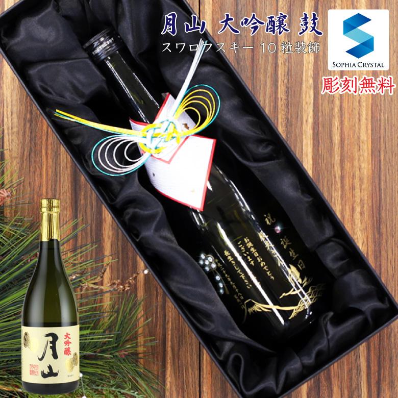 日本酒 名入れ 月山 大吟醸 鼓 お酒 母の日 誕生日 結婚祝い 還暦祝い 退職祝い 周年記念 ゴルフコンペ 島根県 吉田酒造 記念品 ギフト プレゼント スワロフスキー ボトル 彫刻 父の日 g-dgin-tsuzumi-s10