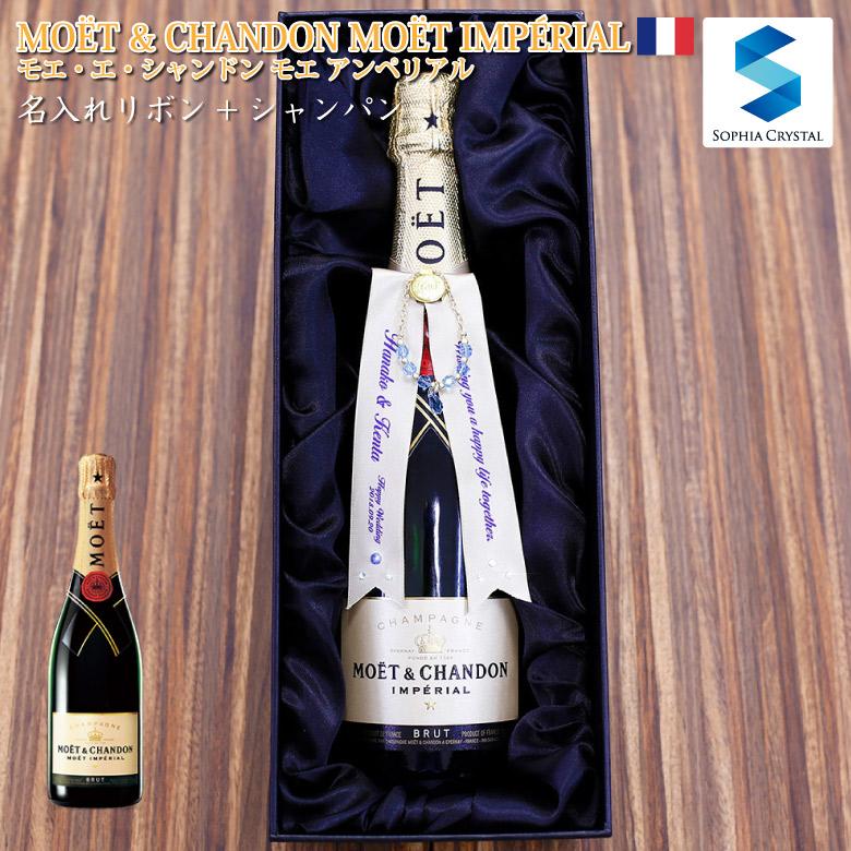 母の日 ワイン 名入れ リボン モエ エ シャンドン アンペリアル Moet-S10 シャンパン 白 ロゼお酒 誕生日 結婚祝い 周年記念 記念品 還暦祝い 退職祝い ゴルフコンペ フランス ないれ プレゼント ギフト ボトル スワロフスキー デコ 父の日
