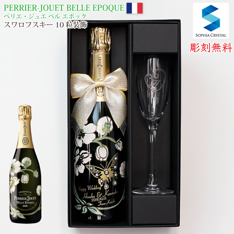 母の日 名入れセット ペリエ ジュエ ベル エポック グラス1脚 お酒 プレゼント ギフト 名入れワイン 誕生日 名入れ彫刻のお酒 ギフト 贈答 フランス ボトル スワロフスキー デコ シャンパン 名前入り