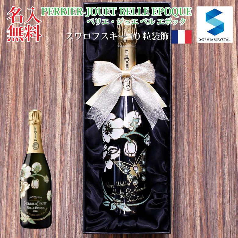 【名入れ シャンパン】ペリエ ジュエ ベル エポック 名入れ無料 誕生日 結婚祝い 周年記念 記念品 ないれ 退職祝い ワイン フランス お酒 プレゼント ギフト デコ ボトル スワロフスキー デコ シャンパン 彫刻 バレンタインデー ホワイトデー