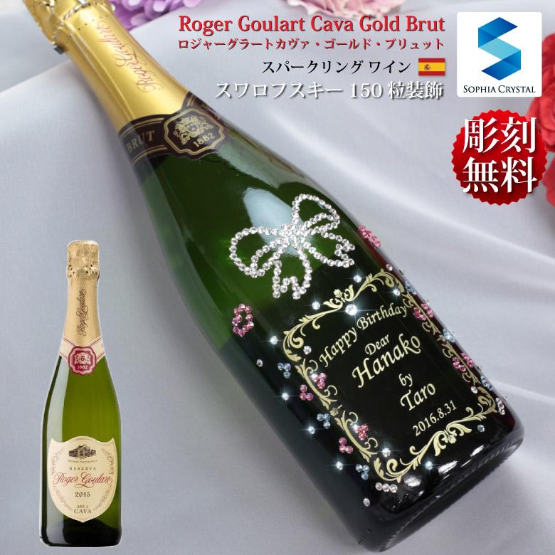 母の日 名入れ ワイン s150 名入れ無料 誕生日 結婚祝い 周年記念 記念品 ないれ 退職祝い スパークリング ワイン ロジャーグラート スペイン お酒 プレゼント ギフト デコ ボトル スワロフスキー150粒 シャンパン 彫刻
