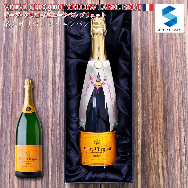 父の日 名入れ ヴーヴクリコ 名入れリボン 名入れ無料 誕生日 結婚祝い 周年記念 記念品 ないれ 退職祝い スパークリング ワイン イエローラベル フランス お酒 プレゼント ギフト スワロフスキー デコ シャンパン 彫刻