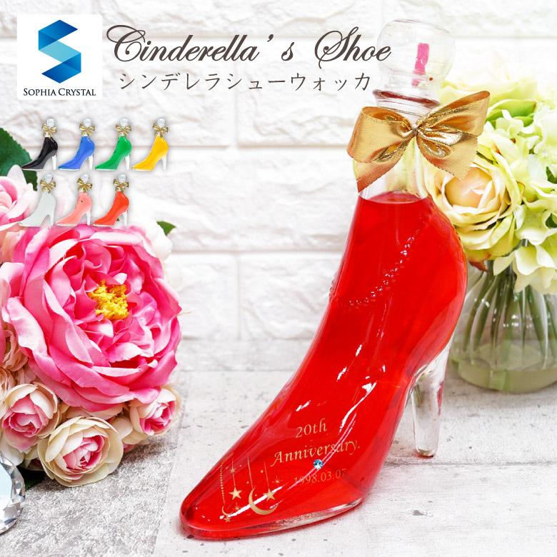 シンデレラシューのボトルに美しいオリジナル彫刻を施します フレーバーは7種類から選べます お相手のお名前を彫刻することで特別感のある豪華なプレゼントとして人気です 敬老の日 名入れ ついに再販開始 シンデレラシュー ガラスの靴 誕生日 結婚祝い プレゼント お酒 オーストリア ギフト 記念品 彫刻 ボトル 卓抜 スワロフスキー デコ
