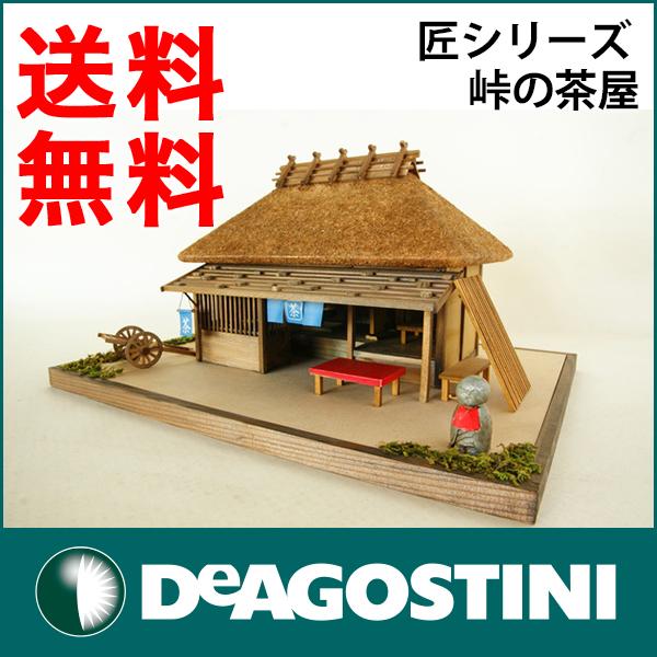 匠シリーズ 峠の茶屋 【デアゴスティーニ通販 市場店】