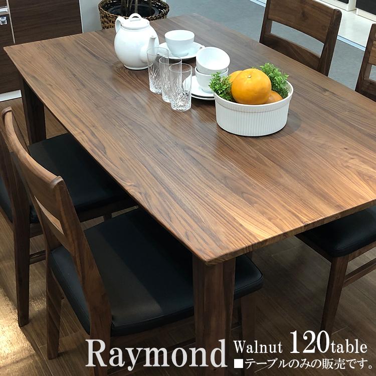 ダイニングテーブル 4人 120 (Raymond~レイモンド~) 【 北欧 木製 食卓テーブル おしゃれ 天然木 120cm ダイニング 食卓 アンティーク風 モダン 木製 ウォールナット テーブル 】