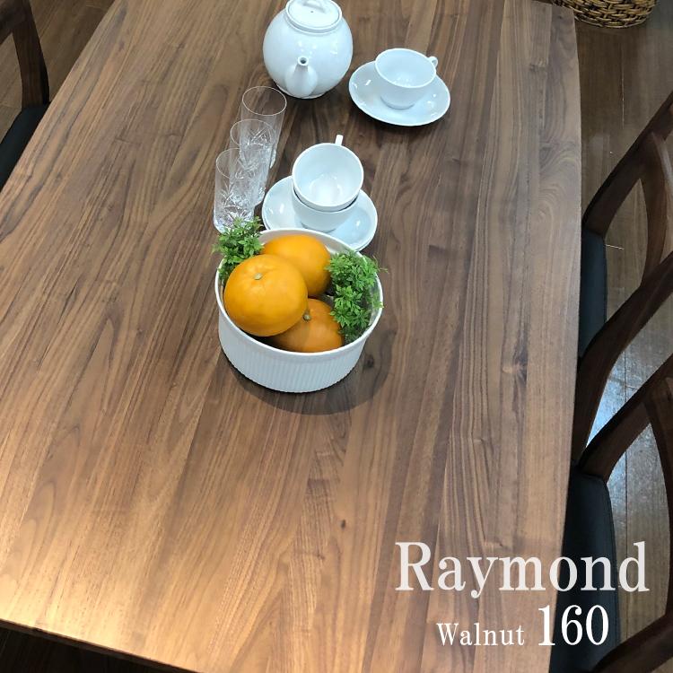 ダイニングテーブル 4人 6人 160 (Raymond~レイモンド~) 【 北欧 木製 食卓テーブル おしゃれ 天然木 160cm ダイニング 食卓 アンティーク風 モダン 木製 ウォールナット テーブル 】