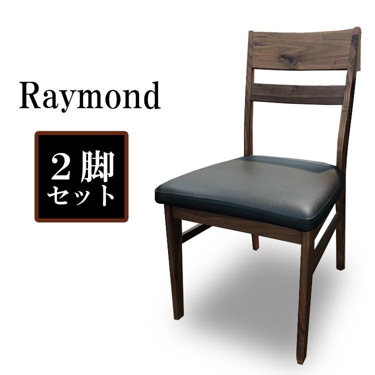 ダイニングチェア 2脚セット 肘無し チェア (Raymond~レイモンド~) 【 北欧 木製 食卓椅子 おしゃれ 天然木 ダイニング チェア アンティーク風 椅子 モダン 木製 ウォールナット レザー ダイニングチェアー 食卓イス 椅子 いす イス 】