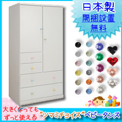 ツマミチョイスチェスト 80 cm storage ベビーチェスト baby tons ( ARIO ) color furniture baby furniture ベビーダンス