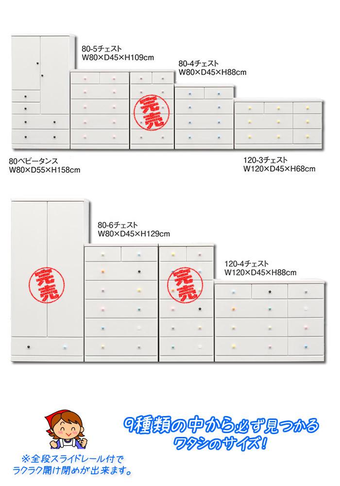 ツマミチョイスチェスト white chest 80 cm width 5-stage ( ARIO ) baby tons children's room children clothing storage Swarovski discount storage force kawaii sanitary storage