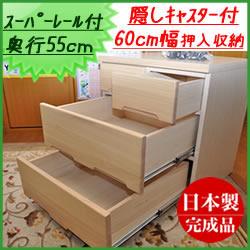 押入れ収納 キャスター付き 送料無料 完成品 木製 日本製 クローゼット 収納 幅60  (シュール) 押入れ収納 キャスター 押入れチェスト 60cm幅 奥行55cm 押入れ収納 引き出し クローゼットチェスト 押し入れタンス 押し入れ収納