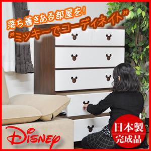 ミッキー チェスト 木製 完成品 日本製 チェスト 4段 5段 チェスト ディズニー タンス ミッキーチェスト ローチェスト 引き出し チェスト(ショコラミッキー)  ディズニー チェスト ディズニー グッズ 幅75cm 幅90cm