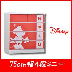 送料無料 ディズニー家具 木製 完成品 日本製 ディズニー チェスト 4段 幅75cm 4段シルエット(レッドミニー)ディズニー家具 ディズニータンス ディズニーファン Disney disney