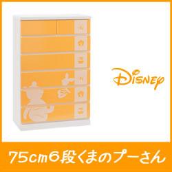 Kids chest 75 cm width 6-silhouette (Winnie Pooh's) Disney furniture ディズニータンス Disney fun Disney disney color furniture Disney Interior baby to birth gifts grandchildren's presents Disney gifts