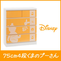 Disney chest 75 cm width 4-silhouette (Winnie Pooh's) Disney furniture ディズニータンス Disney fun Disney disney color furniture Disney Interior baby to birth gifts grandchildren's presents Disney gifts