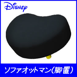 Good costume Sofer (Ottoman) Disney sofa Jupiter shop channel hand touch upholstery also private birthday celebration of the popular baby gifts baby gifts