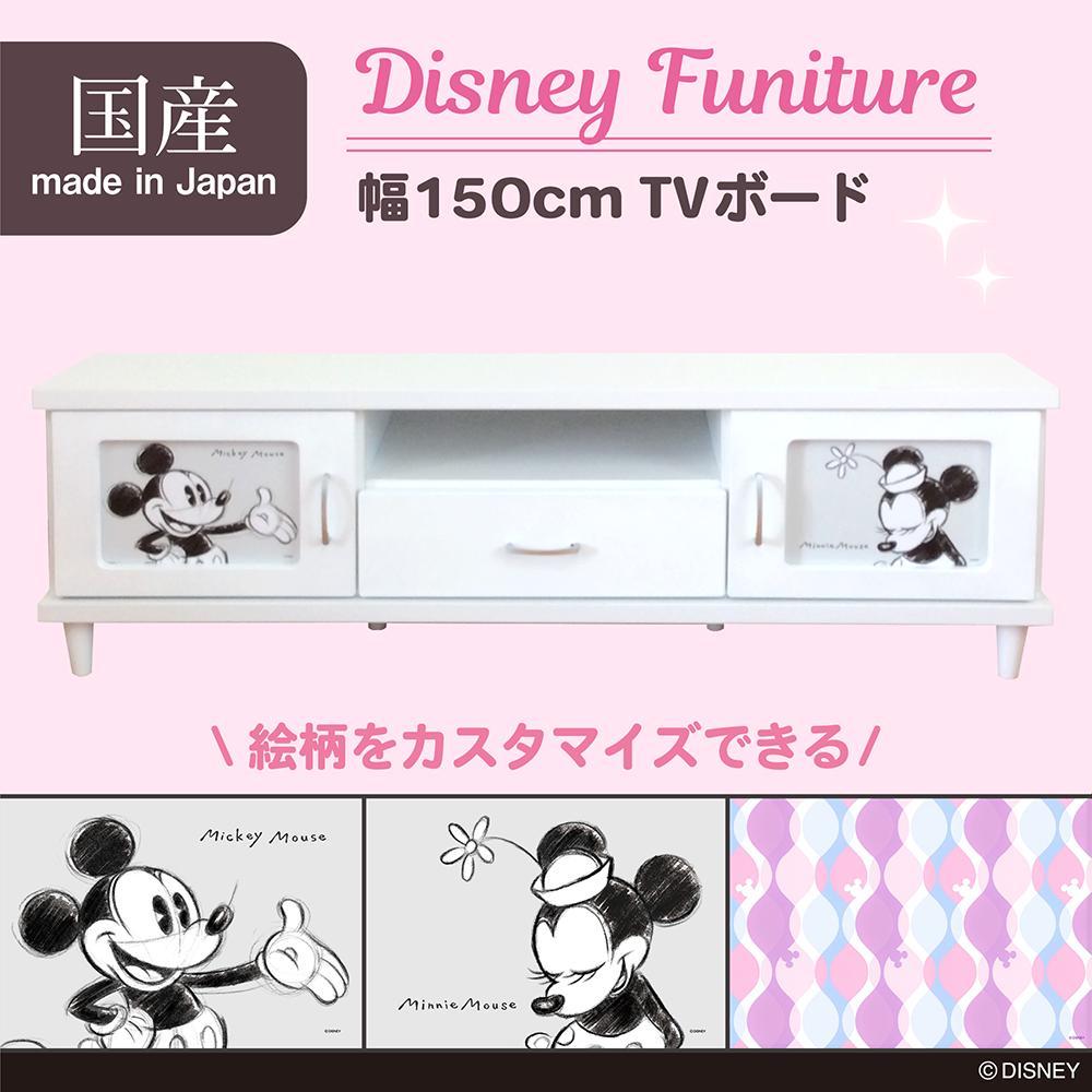 送料無料 ディズニー 幅150cm テレビ台 完成品 日本製 キャンバスシリーズ テレビボード TVボード リビングボード ラック 飾り棚 本棚 かざりたな ミッキー みっきーまうす テレビボード キャラクター リビングボード