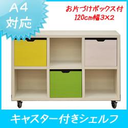 おもちゃ 収納 ラック (フレンド3×2)|おもちゃ 収納 おもちゃ箱 キャスター付 送料無料 完成品 日本製 幅120 おもちゃ 棚 シェルフ A4サイズ対応 おもちゃ箱付き お片づけボックス オープンシェルフ キャスター付き本棚