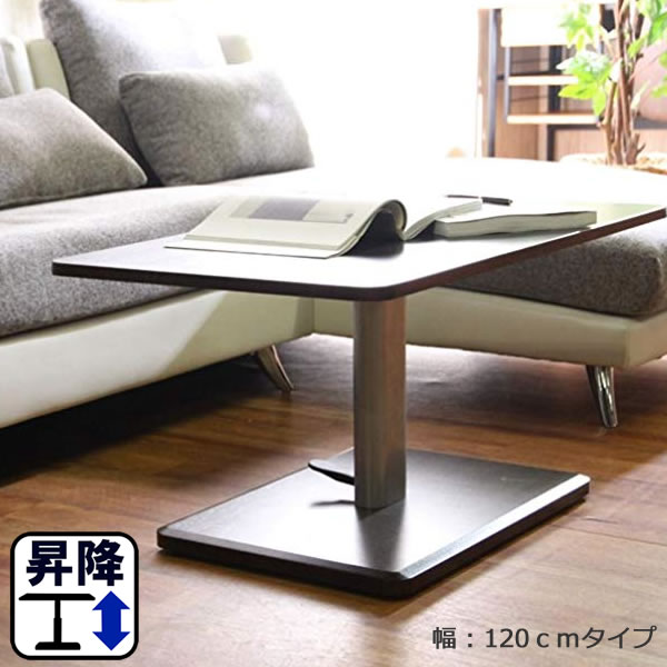 昇降式テーブル 幅120cm (リズム)【 昇降テーブル 90幅 昇降 昇降式ダイニングテーブル リフティングテーブル テーブル 高さ調節 センターテーブル 昇降式伸縮 伸長 木製 拡張 コンパクト おしゃれ 120 昇降式テーブル 120 】10498