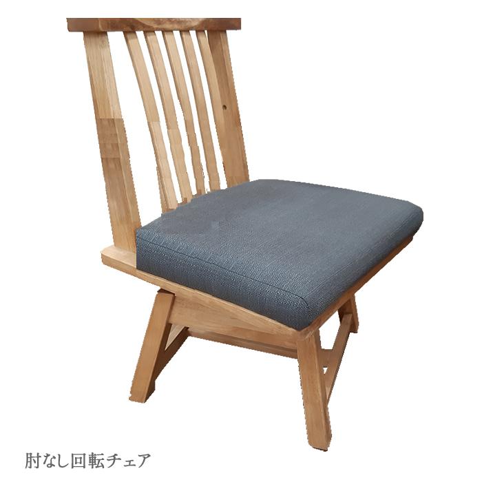 木製 ダイニングチェア 回転 回転イス 回転チェア 回転椅子 肘なし(shiratama) 【 ダイニングチェア 肘付き ダイニングチェア 回転いす ダイニング チェア 北欧 回転回転チェア おしゃれダイニングチェア 回転 肘付】