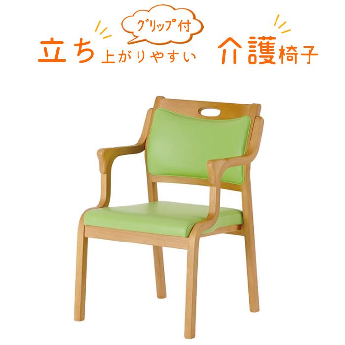 介護 椅子 肘付 (介護椅子 肘付き)【 介護用イス 肘付き 立ち上がり 楽 椅子 ダイニングチェア 高齢 者 椅子 立ちあがり 高齢者 座り やすい 椅子 介護 立ちあがり おしゃれ スタッキング可能 ケアチェア 介護 手すり 介護用品 介護用家具 高齢 者 椅子 立ち上がり】