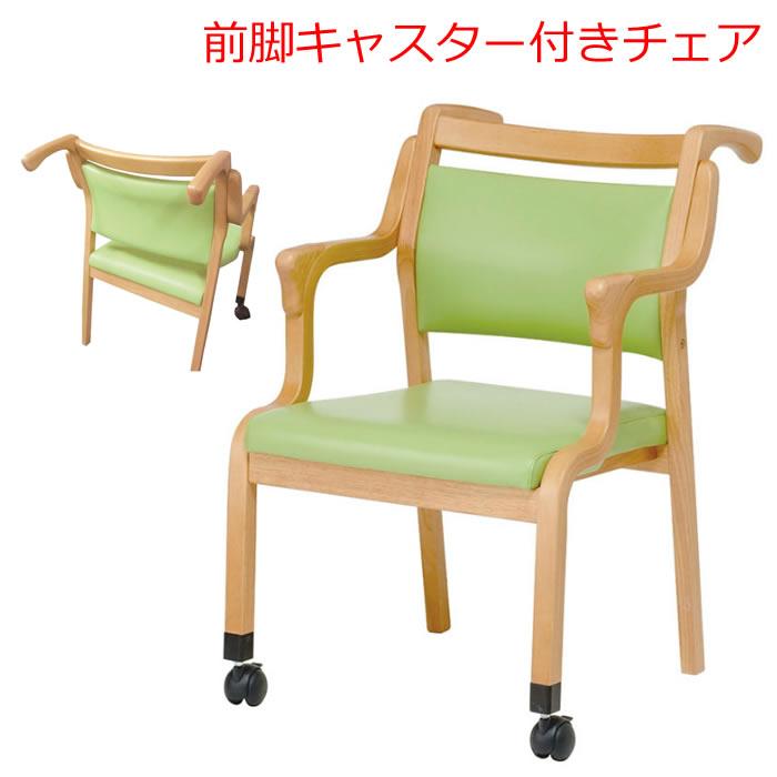 前輪キャスター付きチェア 肘付き椅子 介助がラク 肘付きイス 介護用イス キャスター付き 与え 座椅子 座面 肘付き 大幅値下げランキング 病室 立ちあがり 介助手すり 椅子 高齢 高齢者 自宅介護 者 チェア おしゃれ ダイニングチェア 木製 高い 介護 ケアチェア 座り