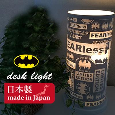 (デスクライト バットマン) 【グッズ batman 出産祝い バットマン グッズBATMAN Detective Comics デスクライト スタンドライト フロアライト 照明 学習机 国産 日本製 おしゃれ 北欧風 ランプ ライト テーブルランプ 完成品 送料無料】