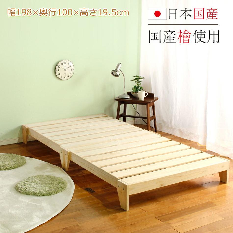 【設置無料】 シングルベッド フレーム 高級 【日本国産ヒノキ使用】 | 国産 大川家具 日本製 高級 【代引き不可商品】 ベッドフレーム シングル ベッド すのこ すのこベッド 大人 職人 家具 造り