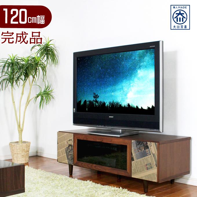 【設置無料】 【ココア】 120cm幅 テレビ台 | 国産 大川家具 日本製 高級 【代引き不可商品】