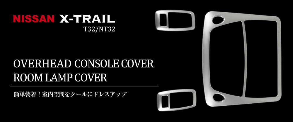 本质跟踪T32 NT32 HT32 HNT32零件超过脑袋控制台覆盖物特别定做零件礼服提高配饰室内装饰装修ganisshu新型日产NISSAN X-TRAIL XTRAIL混合公司外物品