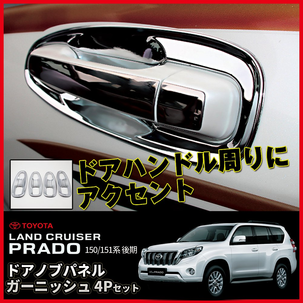 Deal Flow Toyota New Land Cruiser Prado 150 151 Late Only Exterior Accessories Parts Front Rear Door Handle