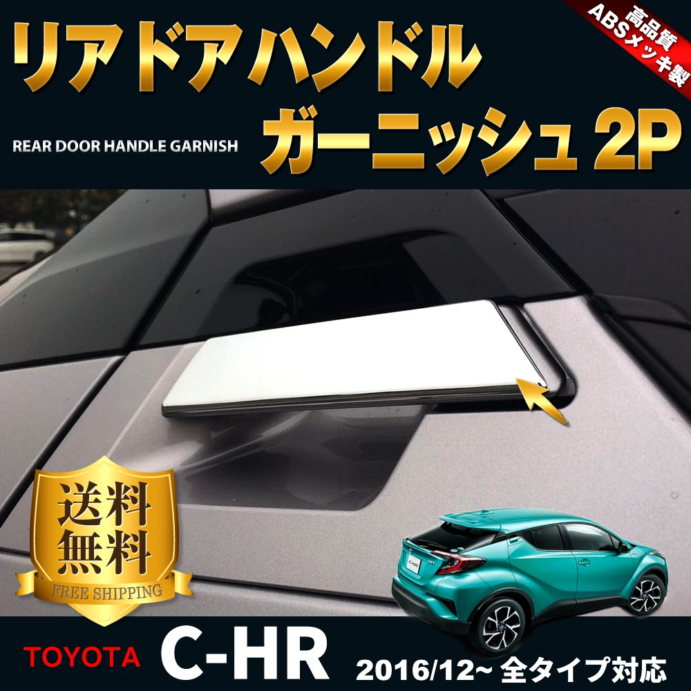 Deal Flow Rakuten Global Market All Toyota C Hr Exterior Parts
