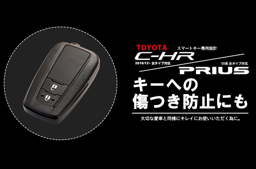 丰田C-HR新型普锐斯50系统专用的零件智能键覆盖物本皮革皮革键覆盖物基斯市场覆盖物伤伤防止丰田PRIUS c-hr CHR ZYX10 NGX50 ZVW 51 55 A高级A S E公司外品