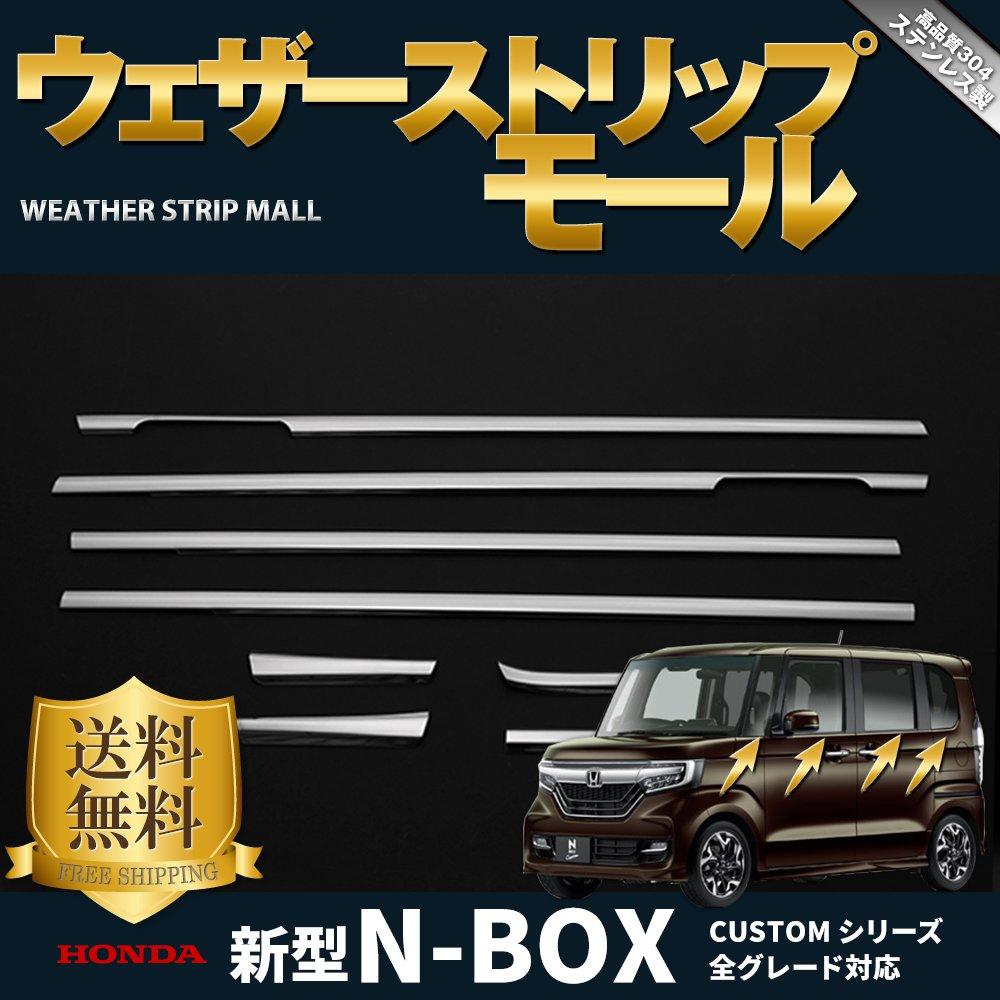【最大1200円OFFクーポン配布中】N BOX JF3/JF4 新型 NBOX 専用 パーツ ウェザーストリップモール 8pcセット 外装 ドレスアップ メッキ カスタム HONDA ホンダ 新型 nbox n box n-box 社外品