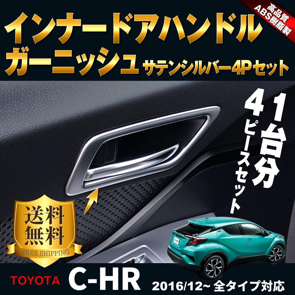 All Toyota C HR Interior Parts Front Inner Door Handle Garnish Frame In  Terrier Dress Up Custom Accessories Aero Design Toyota C Hr CHR ZYX10 NGX50  ...