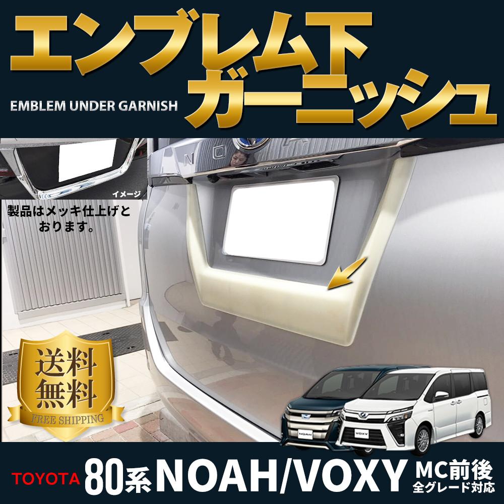 【最大1200円OFFクーポン配布中】新型ノア ヴォクシー80系 リヤライセンスガーニッシュ ドレスアップ カスタム アクセサリー マイナーチェンジ対応 前期 後期 NOAH VOXY DBA-ZRR80 ZRR85 ZWR80 TOYOTA トヨタ 社外品