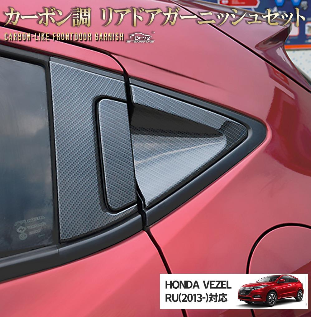 ホンダヴェゼル Vezel RU Parts Rear Door Knob Garnish Set Carbon Like Custom  Exterior Appearance Exterior Dress Up Honda HONDA Accessories