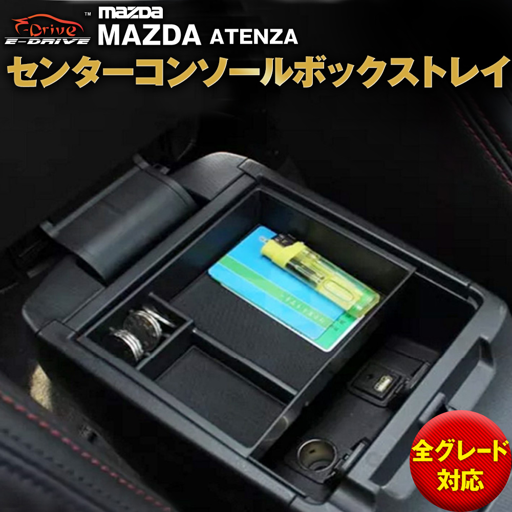 Center console box tray coin case card case storing rearranging interior  panel for exclusive use of interior GJ latter term in the Mazda Atenza GJ