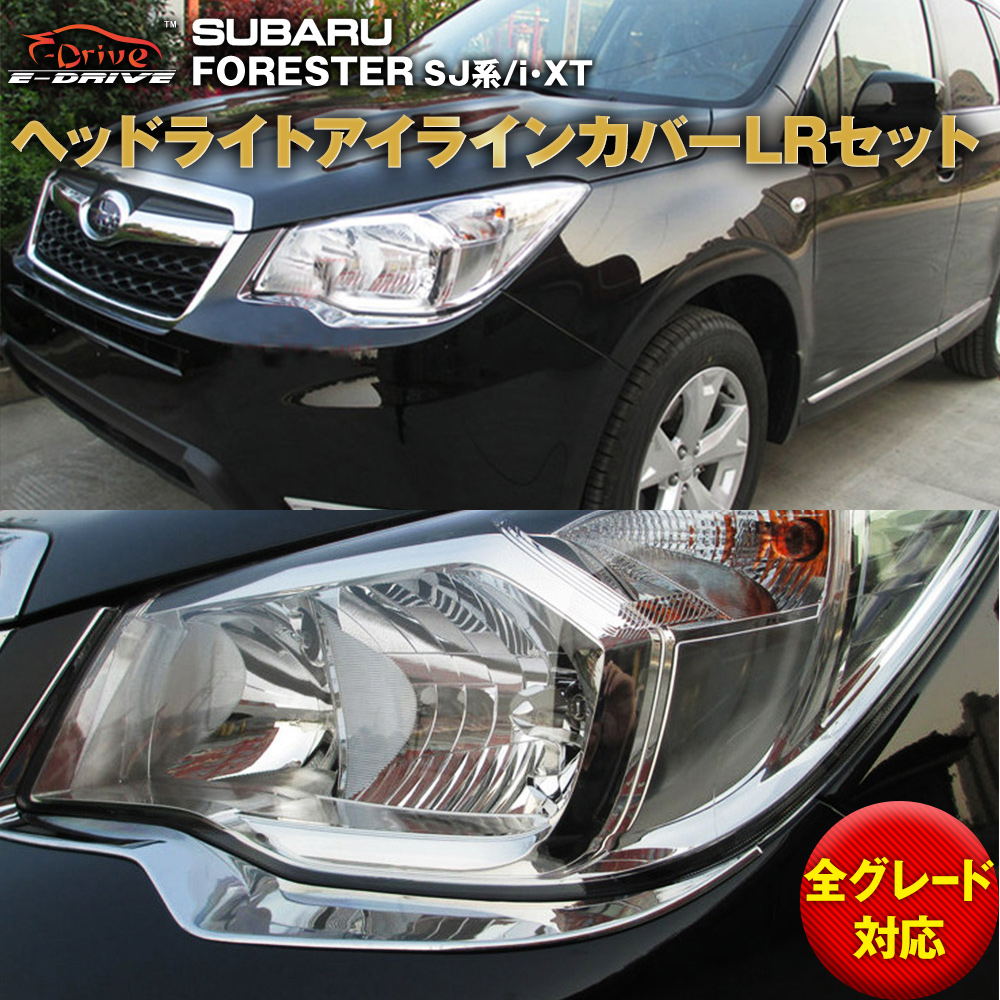 Forrester Sj Parts Headlight Under Eye Line Exterior Custom Head Lamp Front Desk Dress Up Subaru Forester