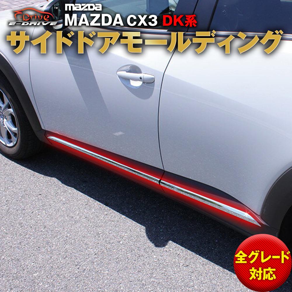 【最大1200円OFFクーポン配布中】マツダ CX-3 2018/5~MC前後対応 外装 パーツ フロント リア サイドドア サイドモール ガーニッシュ 4pcセット アクセサリー エクステリア ドレスアップ カスタムパーツ MAZDA CX3 XD Touring