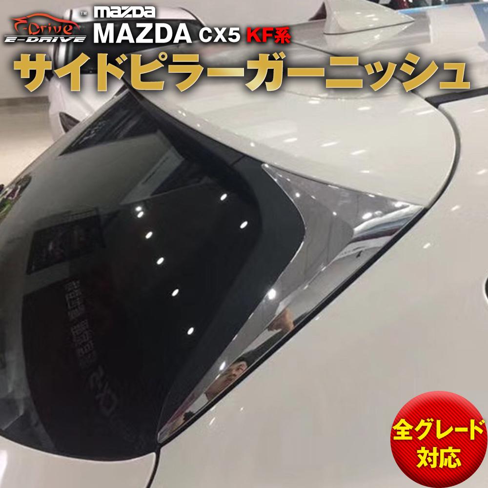 【最大1200円OFFクーポン配布中】マツダ CX-5 KF サイドピラー ドレスアップ カスタムパーツ MAZDA cx-5 kf 社外品