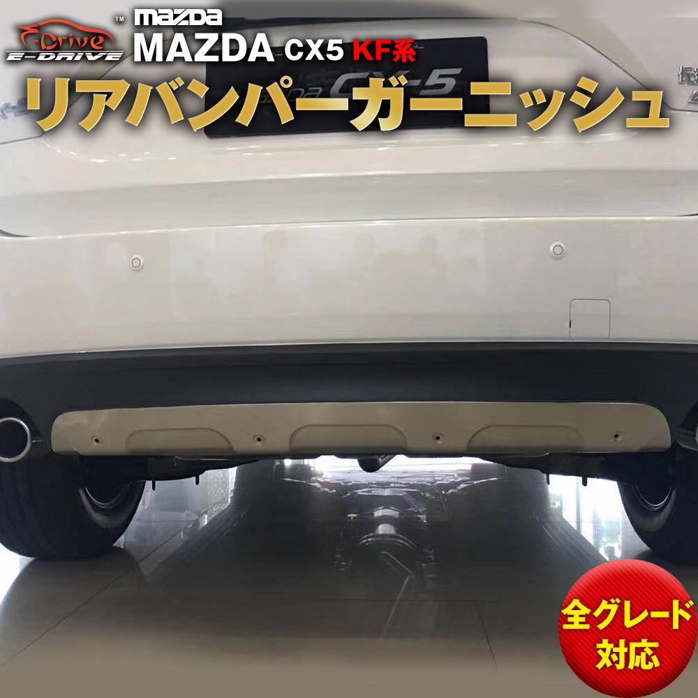 【最大1200円OFFクーポン配布中】マツダ CX-5 KF フロント リア アンダーカバー ガーニッシュ ドレスアップ カスタムパーツ MAZDA cx-5 kf 社外品