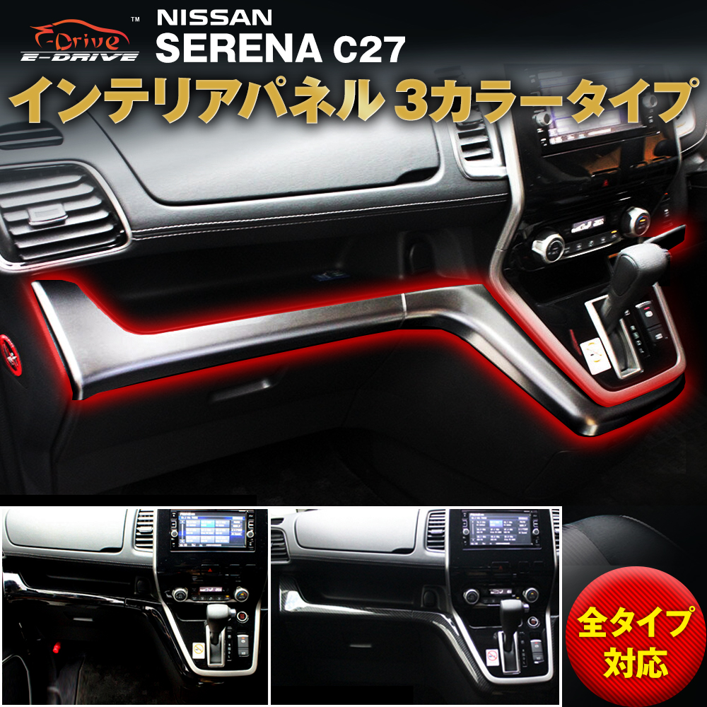 All Nissan new model selenaC27 interior panel 3 color interior panel  interior trim custom parts dress-up custom accessories custom parts NISSAN  SERENA