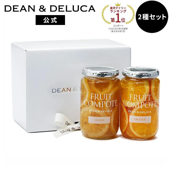 DEAN メーカー公式ショップ DELUCA 公式ストア フルーツコンポートギフト 定番 2個セット 白箱付き ジャム オレンジ レモン 贈り物 お中元 人気 上質な素材 こだわり 父の日 詰め合わせ 無添加